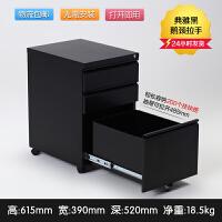 钢制活动柜移动文件柜矮柜三抽屉柜桌边储物带锁铁皮办公室小柜子 0.8mm