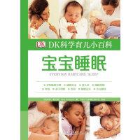 DK科学育儿小百科―宝宝睡眠