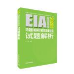 环境影响评价相关法律法规试题解析(2020年版)