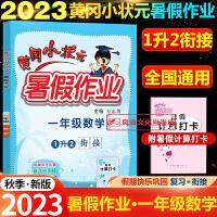 黄冈小状元暑假作业一年级下册数学小学1年级升2年级暑假衔接作业本2021秋全国通用版