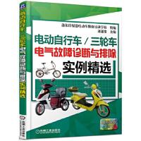 电动自行车/三轮车电气故障诊断与排除实例精选(第2版)