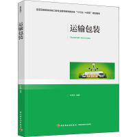 运输包装 中国轻工业出版社
