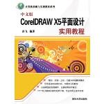 中文版CorelDRAW X5平面设计实用教程(计算机基础与实训教材系列)