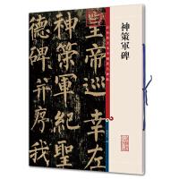 神策军碑(彩色放大本中国著名碑帖・第二集)