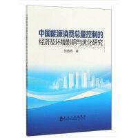 中国能源消费总量控制的经济及环境影响与优化研究