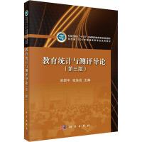 教育统计与测评导论(第3版) 科学出版社