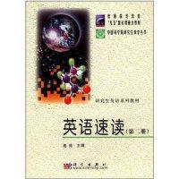 英语速读第二册