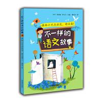 不一样的语文故事4 森林小不点出没,请注意 不一样的数学故事的姊妹篇 根据小学语文教学大纲精心编写,6-12岁适读