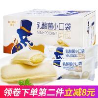 豪士乳酸菌小口袋面包680g网红小白夹心面包半切吐司早餐休闲零食整箱