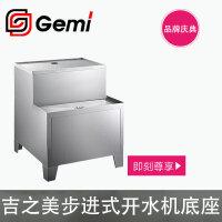 不锈钢材质底座 适用于吉宝GB-80E GB-100E开水机