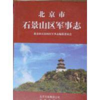 正版现货-北京市石景山区军事志