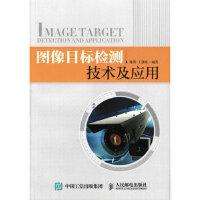 图像目标检测技术及应用(货号:A7) 9787115418791 人民邮电出版社 陈哲,王慧斌