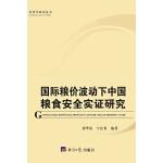 经济学研究丛书---国际粮价波动下中国粮食安全实证研究