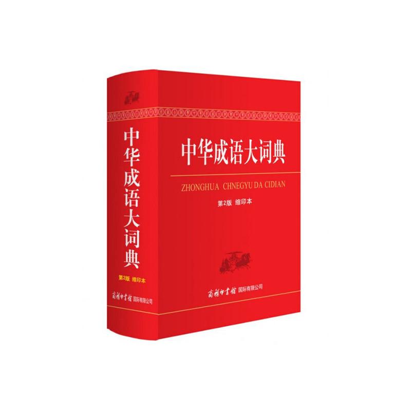 中华成语大词典(第2版 缩印本)一部大型汉语成语词典  收录常见、常用成语为主,兼收部分常见熟语 按释义、例证阐释成语,展现丰富资料,探索成语本源