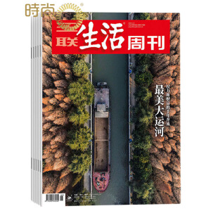 包邮三联生活周刊杂志时政新闻期刊2019年全年杂志订阅新刊预订1年共52期6月起订