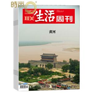 三联生活周刊杂志时政新闻期刊2021年全年杂志订阅新刊预订1年共52期4月起订