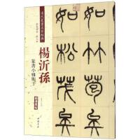 杨沂孙:篆书小雅斯干 赵宏 9787514919622睿智启图书