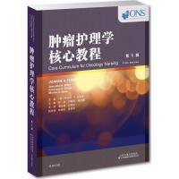 肿瘤护理学核心教程(第5版) 天津科技翻译出版有限公司