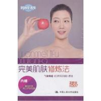 完美肌肤修炼法(2DVD)
