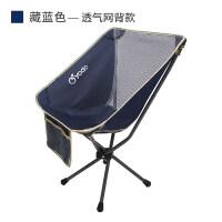 户外迷你靠背钓鱼月亮椅收纳便携叠椅导演写生背包叠椅子 藏蓝色(背部透气款)----厂家直营 配件终身保