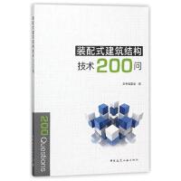 装配式建筑结构技术200问