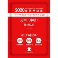 药学(中级)模拟试卷 2020版