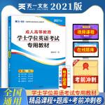 2021全国版成人高等教育学士学位英语考试专用教材