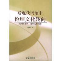 【二手书9成新】后现代语境中伦理文化转向:论列维纳斯、德里达和南希,胡继华,京华出版社
