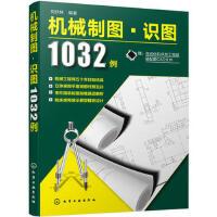 正版 机械制图识图1032例 机械图纸识图基础入门 几何体机械零件视图部件装配图 机械制图设计手册教材 机械工程制造技术