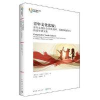 【二手书9成新】青年文化比较:青年文化社会学及美国、英国和加拿大的青年亚文化迈克尔・布雷克9787515346854中