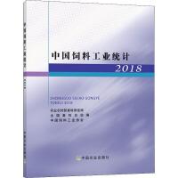 2018中国饲料工业统计 中国农业出版社有限公司