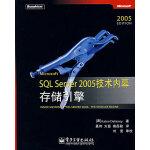 Microsoft SQL Server 2005技术内幕:存储引擎