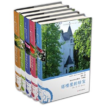 """周末与米兰聊天(套装共5册) 本书入选国家""""十二五""""重点出版规划项目,曾获2014年10部*童书。"""