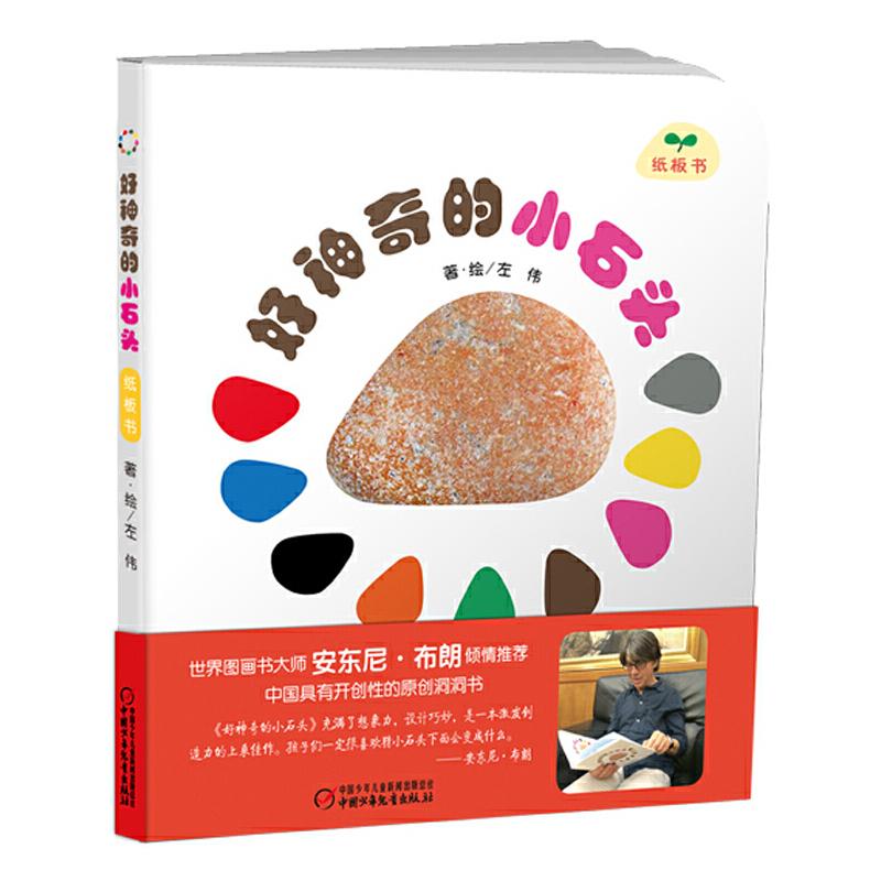 好神奇的小石头(纸板书)撕不烂的纸板书,圆角不伤手,适合0-3岁宝宝。世界图画书大师安东尼·布朗先生倾情推荐的中国原创洞洞书。