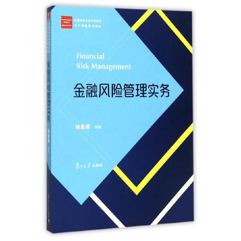 经管类专业学位硕士核心课程系列教材:金融风险管理实务