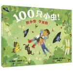 100只小虫 麦克米伦世纪