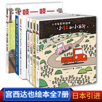 宫西达也暖心作品套装共7册精装硬壳 小卡车系列绘本 小红去送货 神奇牙膏蜡笔系列 吱吱3-4-5-6周岁儿童卡通图画书