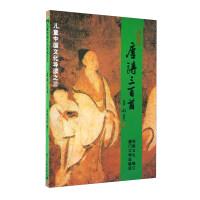 儿童中国文化导读之三――唐诗三百首