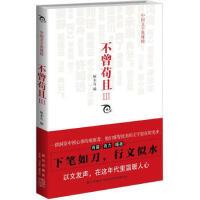 中国文字英雄榜:不曾苟且(3)