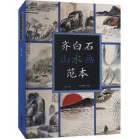 齐白石山水画范本 湖南美术出版社