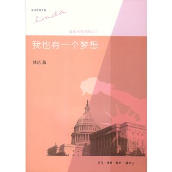 我也有一个梦想(pdf+txt+epub+azw3+mobi电子书在线阅读下载)