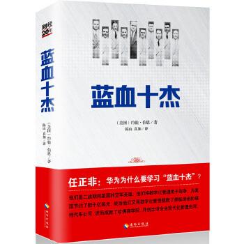 蓝血十杰(pdf+txt+epub+azw3+mobi电子书在线阅读下载)