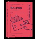 制片人的钱包:融资和节约的艺术(第2版)