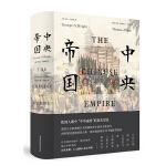 中央帝国(插图版)中华帝国的真实全景一览无遗