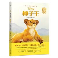 迪士尼经典绘本・狮子王(全1册)