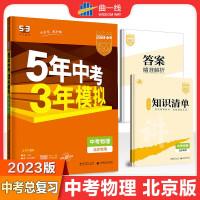 2020版5年中考3年模拟 中考物理 北京版 中考总复习 5年中考3年模拟 曲一线科学备考