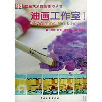 油画工作室(Ⅰ)(精)/绘画艺术成功捷径丛书