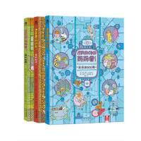 乐乐趣童书 全3册 MAMOKO妈妈看! 龙的时代 现代世界 公元3000年 全景图画式儿童生活百科4-5-6-7岁亲