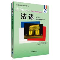 法语(修订本)(2)(教学辅导参考书)
