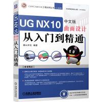 UGNX10中文版曲面�O��娜腴T到精通